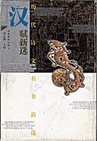 汉赋新选 / Han fu xin xuan by Gong…