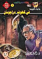 في كهوف دراجوسان by Ahmed…