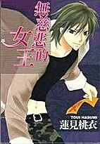 Mujihi na Jouou wa Yoru ni Sasayaku by Toui…