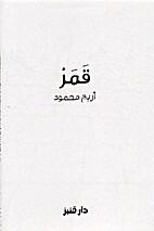 قمر by محمود أريج