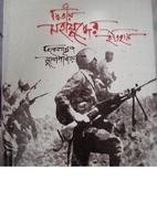 Dwitiya Mahajuddher itihas by Vivekananda…