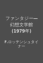 ファンタジー―幻想文学館…