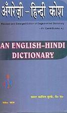 An English Hindi Dictionary: Two Color…
