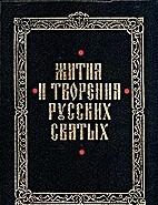 Zhitiia i tvoreniia russkikh sviatykh:…