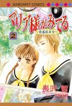 Maria-sama ga Miteru Vol. 2 by Satoru…