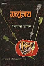 Mrityunjaya ( Marathi Edition) by Shivaji…