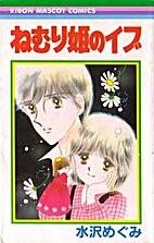 Nemuri Hime no Eve by Megumi Mizusawa