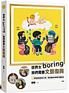 boring by