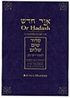 Or Hadash: A Commentary on Siddur Sim Shalom…