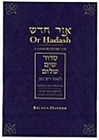 Or Hadash: A Commentary on Siddur Sim Shalom…