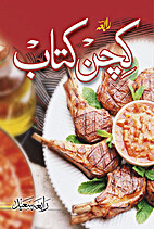 KITCHEN KITAB (COLOUR PICTURES) by Rabia…