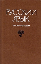 Русский язык:…