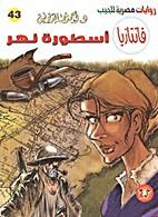 أسطورة نهر by أحمد خالد…