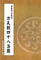 Fang Tian Ji 48 Techniques by De Kuan Liu
