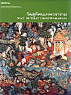 Mural Paintings of Thailand Series: Wat…
