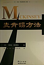 McKinsey approach (Central - Chinese New…