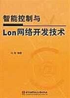 智能控制与Lon网络开发技术 by…