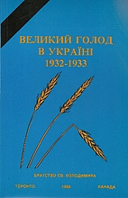 The Great famine in Ukraine, 1932-33 : a…