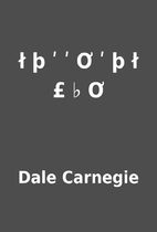 ł þ ʹ ʹ Ơ ʹ þ ł £ ♭ Ơ by Dale…