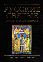 Русские святые : 1000 лет…