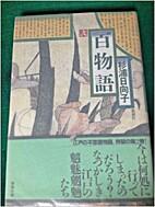 百物語 (2) (新潮コミック) by Hinako…