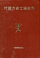 壮语方言土语音系[Phonological Sytems…