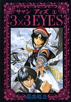3x3 Eyes: House of Demons by Yuzo Takada