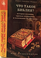 Что такое Библия?.…