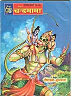 Sanskrit Chandamama - November 2007 by…
