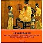 Masterworks of Chinese figure painting: Five…