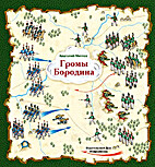 Громы Бородина by…