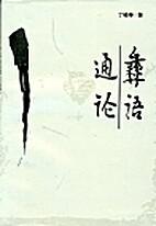Yi yu tong lun by Chunshou Ding