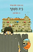 בית משתף by Datia Ben-Dor