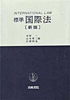 新版 標準国際法 by 寺沢 一