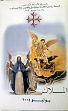 الملاك يوليو 2004