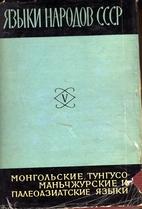 Языки народов СССР. Том…