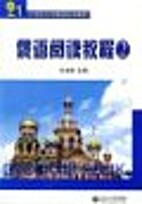 Russian Reading Course Volume 3…