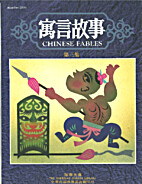 Chinese fables III = 寓言故事第三集…