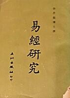 I Ching - Unclassified-001 (Mandarin…