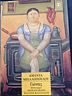 Giantes: Mythistorema (Greek Edition) by…