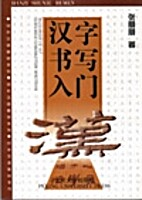 Rudiments of Chinese Character Writing by…