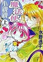 Mimi to Shippo to Maho Tsukai by Touko…