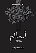 أحلام by أحمد خالد توفيق