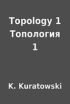 Topology 1 Топология 1 by K.…
