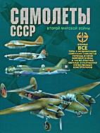 Samolety SSSR Vtoroi Mirovoi Voyni (Soviet…