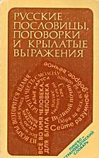 Russkie poslovitsy, pogovorki i krylatye…