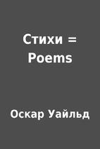 Стихи = Poems by Оскар…