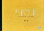 ペパラボ 02 by…