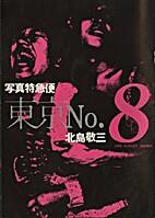 Photo Express Tokyo: No. 8 by Keizo Kitajima