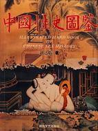 中国性忲图鉴 (Zhongguo xing shi tu…